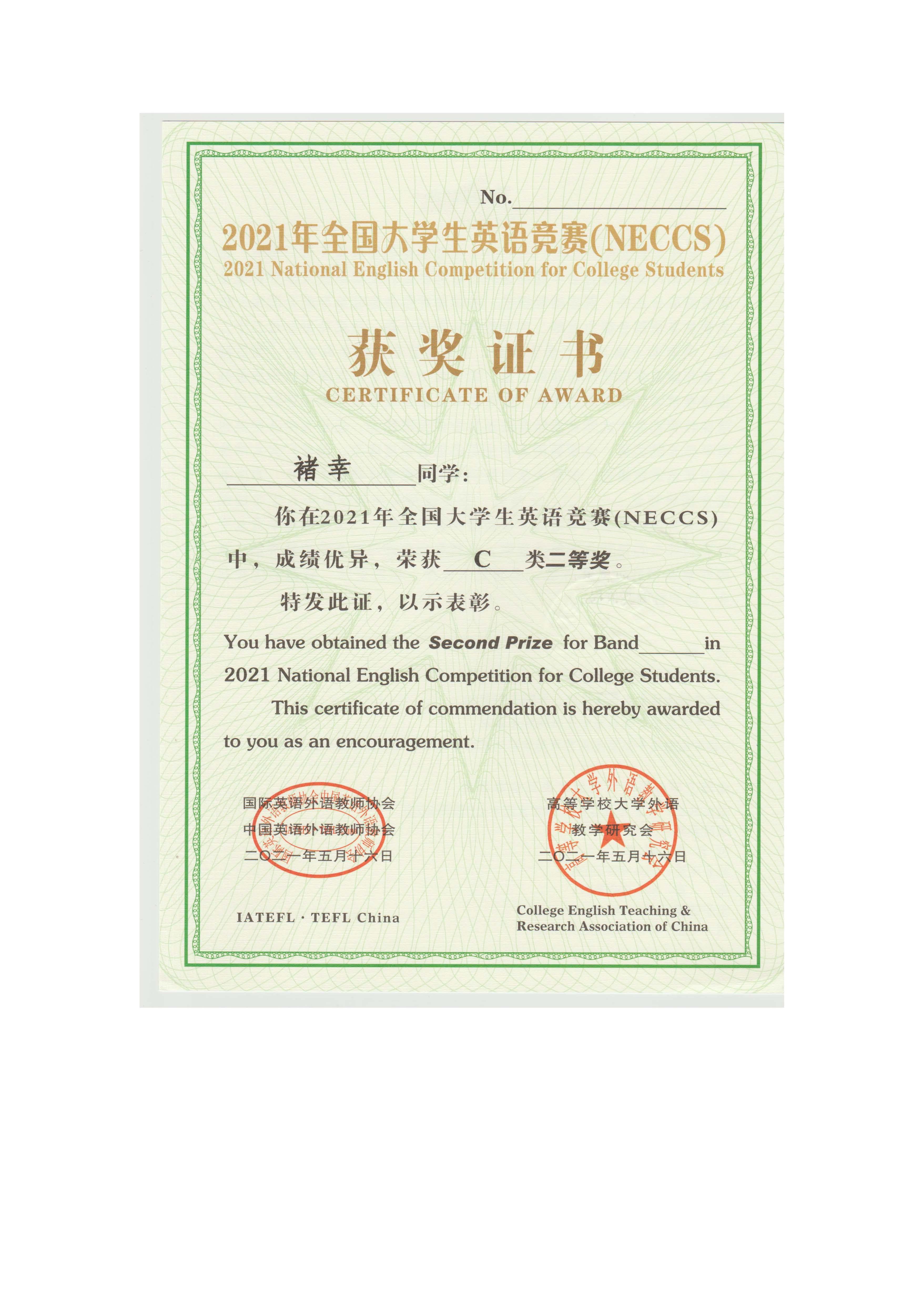 2021年2018级本英语竞赛获奖证书_页面_3.jpg